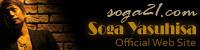 曾我泰久オフィシャルサイト「soga21.com」